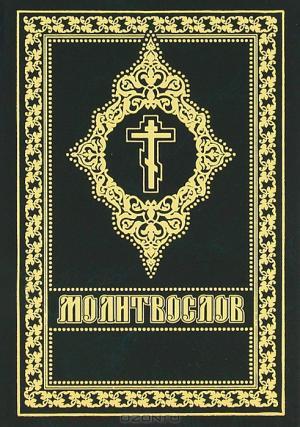 Молитослов (цсл в українській транслітерації)