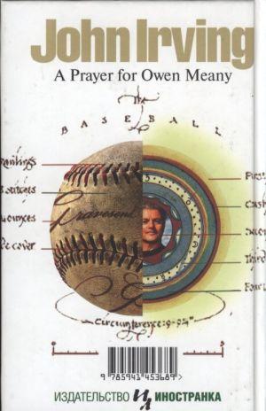 Молитва об Оуэне Мини
