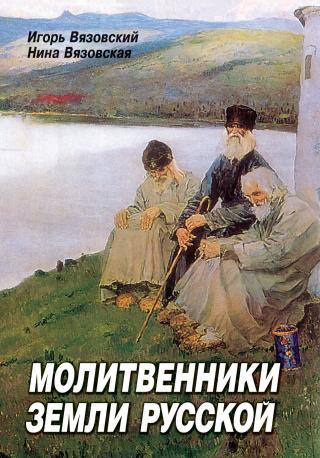 Молитвенники земли русской