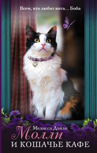 Скачать бесплатно кот по имени алфи