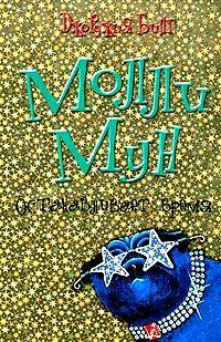 Молли Мун останавливает время