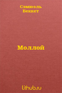 Моллой