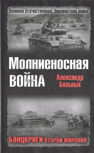 Молниеносная война. Блицкриги Второй мировой