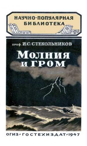 Молния и гром