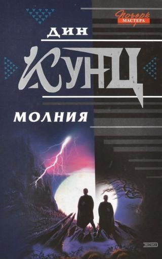Молния [Lightning - ru]