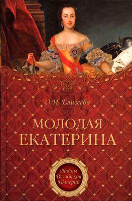 Молодая Екатерина