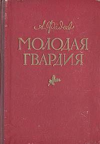 Молодая гвардия(другая редакция)