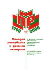 Молодая республика с древней историей (К 10-й годовщине образования Приднестровской Молдавской Республики)