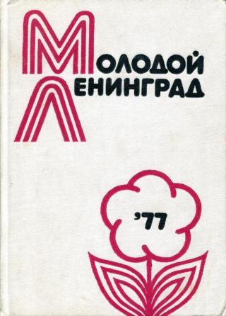 Молодой Ленинград '77 [Литературно-художественный альманах молодых писателей]