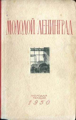 Молодой Ленинград. Сборник второй