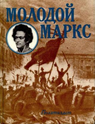 Молодой Маркс
