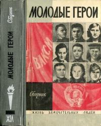 Молодые герои Великой Отечественной войны