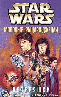 Молодые рыцари-джедаи-3: Потеряшки