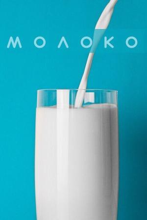 Молоко (СИ)