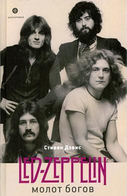 Молот богов. Led Zeppelin