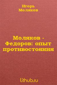 Моляков - Федоров: опыт противостояния