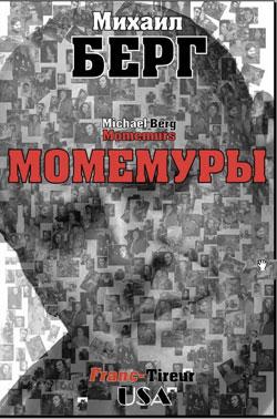 Момемуры