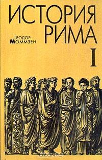 Моммзен Т. История Рима.(книга первая)