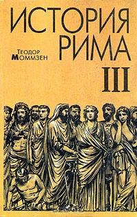 Моммзен Т. История Рима.(книга третья)