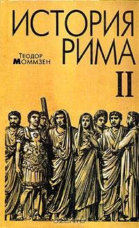 Моммзен Т. История Рима.(книга вторая)