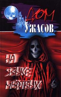 Монах в ужасе, или Конклав мертвецов