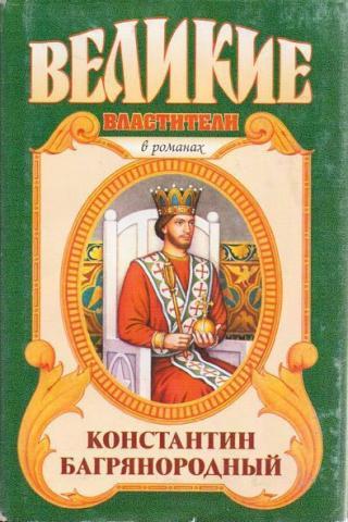 Монарх от Бога