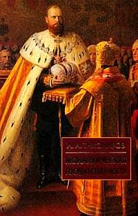 Монархическая государственность