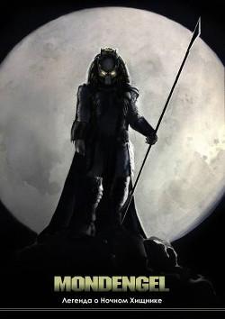 Mondengel: Легенда о Ночном Хищнике (СИ)