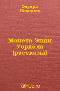 Монета Энди Уорхола (рассказы)