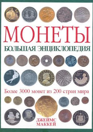 Монеты: большая энциклопедия
