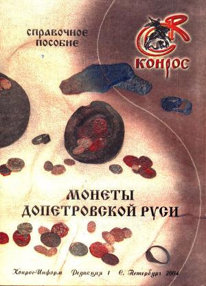 Монеты допетровской Руси