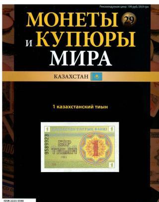 Монеты и купюры мира. 1 казахстанский тыын [calibre 2.85.0]