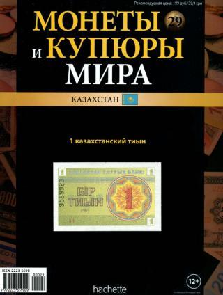 Монеты и купюры мира. 1 казахстанский тыын