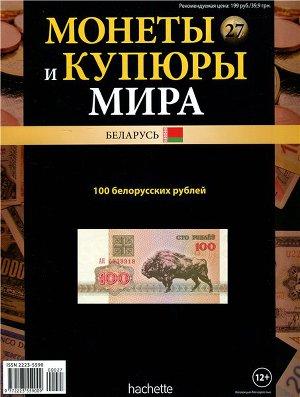 Монеты и купюры мира №-104