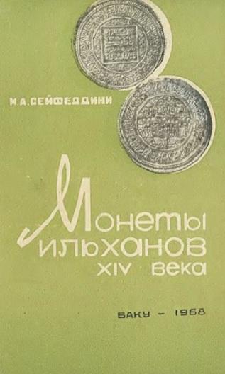 Монеты ильханов XIV века