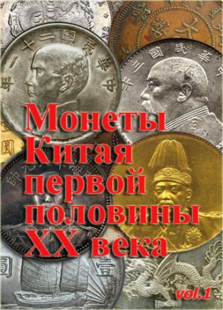 Монеты Китая первой половины XX века. Часть 1.