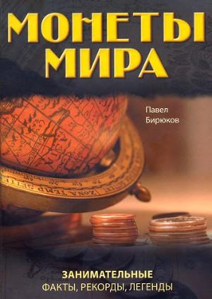 Монеты мира. Занимательные факты, рекорды, легенды