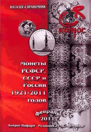 Монеты РСФСР, СССР и России 1921-2011 годов