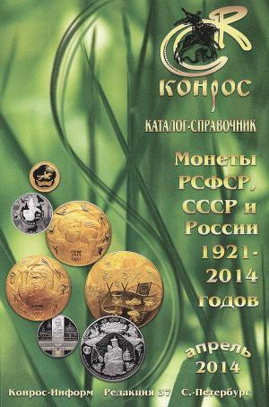 Монеты РСФСР, СССР и России 1921-2014 годов. Редакция 37