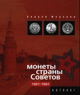 Монеты страны Советов. Каталог-ценник