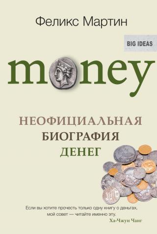Money [Неофициальная биография денег]