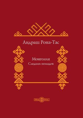 Монголия. Следами номадов