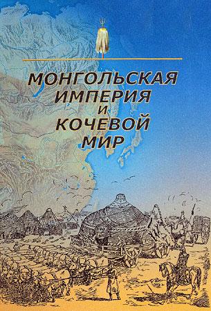 Монгольская империя и кочевой мир