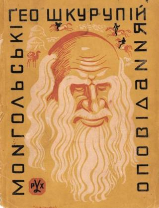 Монгольські оповідання (збірка)