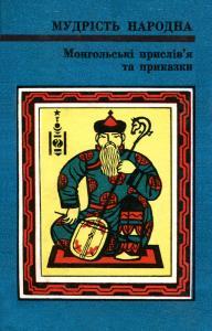Монгольські прислів'я та приказки