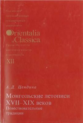 Монгольские летописи XVII-XIX веков повествовательные традиции