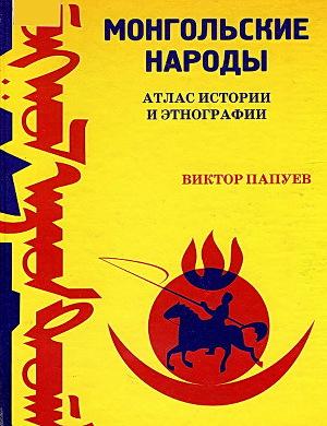 Монгольские народы. Атлас истории и энтографии.
