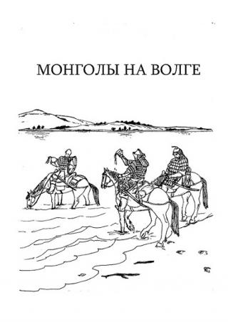 Монголы на Волге (обретение новой родины: от завоевания к ассимиляции)