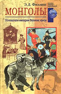 Монголы. Основатели империи Великих ханов [litres]