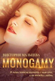 Моногамия. Часть 1